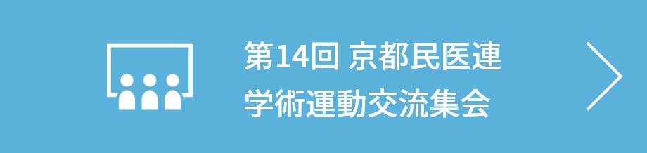 第14回京都民医連学術運動交流集会