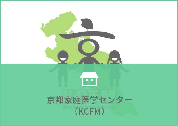 京都家庭医学センター