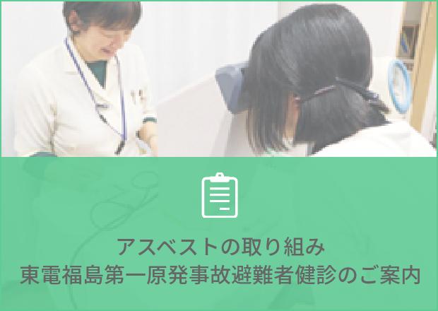 アスベストの取り組み東電福島第一原発事故避難者健診のご案内